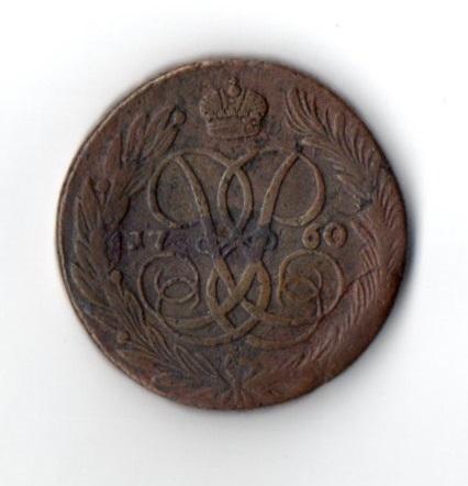 пять копеек 1760