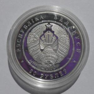 Беларусь 20 рублей Пугач серебро