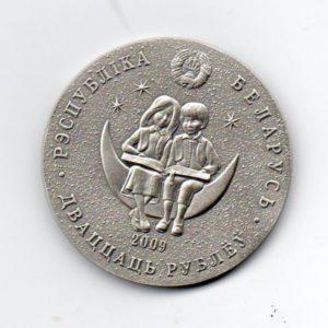 20 рублей Республика Беларусь 2009 год