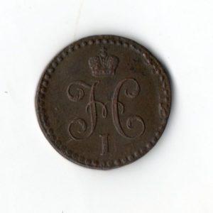 1/2 Копейки 1840 год Деньга
