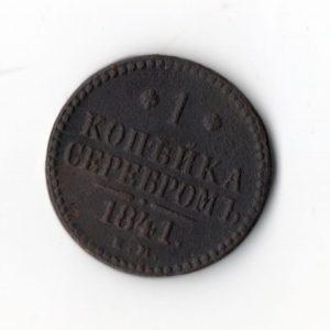 1 копейка 1841 год медная
