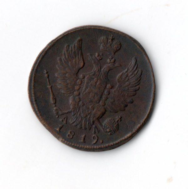 1819 год копейка КМ