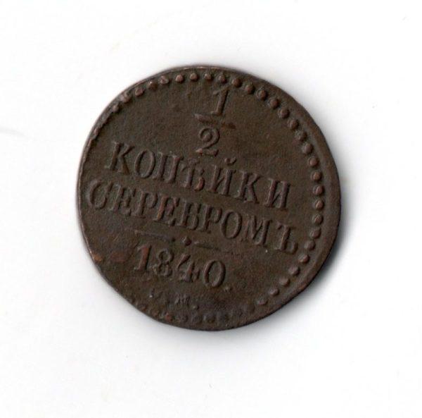 1/2 Копейки 1840 год медь