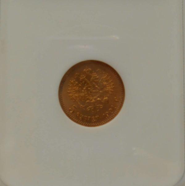 NGC MS 65 5 рублей 1901 год