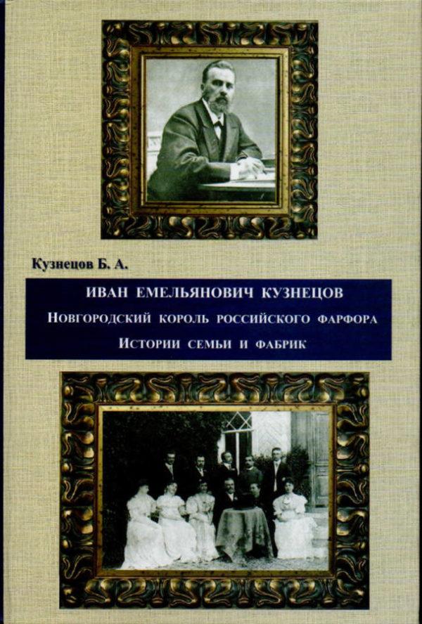 Исторический справочник Иван Емельянович Кузнецов