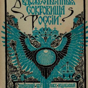 сокровища России № 10
