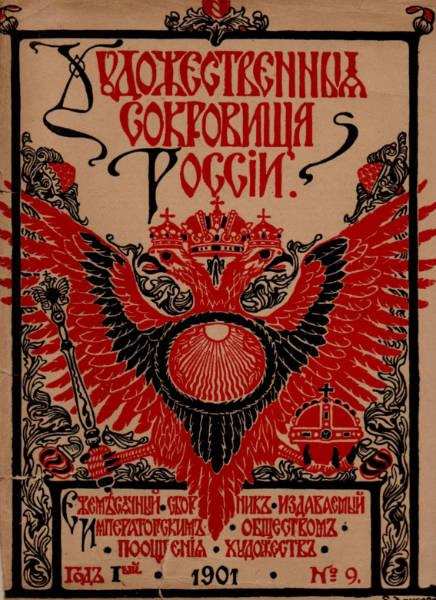 Художественные сокровища России № 9