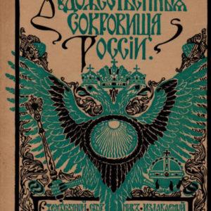 Художественные сокровища России №11 утраты