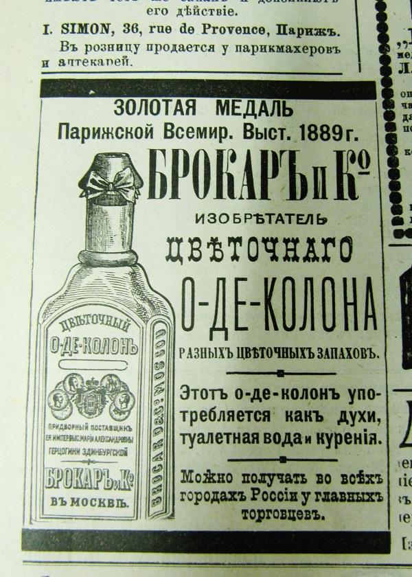 Якорный Пен Экспеллер реклама