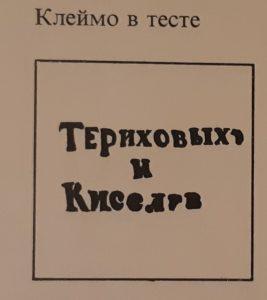 Фабрика Киселёва и Тереховых