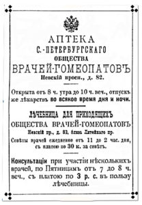Рекламный лист аптека